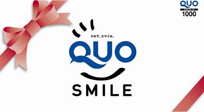 【QUOカード1000円分付!】お得なご宿泊プラン内観