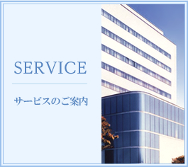 サービスのご案内